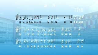 한국조형예술고 교가악보 영상