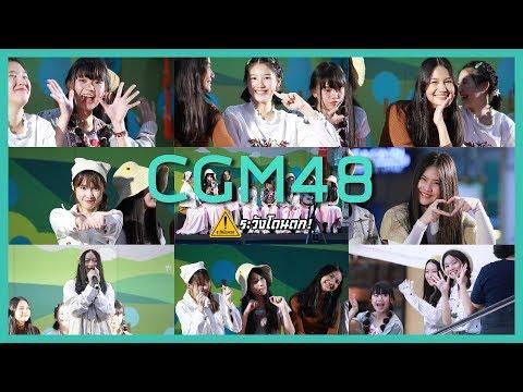 ปี้สาวครับ สวัสดีครับปี้ครับ🙇🏻♂️🥰✨ | CGM48 #ระวังโดนตก !