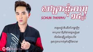 សង្សារខ្ញុំអាយុ១៨ឆ្នាំ New Version - Sokun Therayu [Audio+Lyrics]