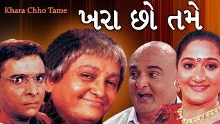 KHARA CHHO TAME | Best Family Gujarati Natak | Full Comedy | Vipul Vithalani, Sanjay Goradia,