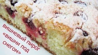 """видео: Вишневый пирог """"Вишни под снегом"""" Рецепт вкусного пирога на праздник"""