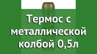 Термос c металлической колбой 0,5л (BoyScout) обзор 61070 производитель ЛинкГрупп ПТК (Россия)