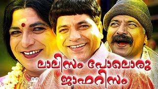 ലാലിസം പോലൊരു ജാഫറിസം | Malayalam Comedy Stage Show | Lalisam Poloru Jafarisam Jaffer Idukki Song
