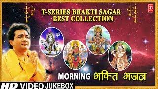 T-Series Bhakti Sagar Best collection I Morning Time Bhajans I GULSHAN KUMAR I Morning भक्ति भजन