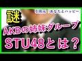 STU48 第1期生オーディション告知③ の動画、YouTube動画。