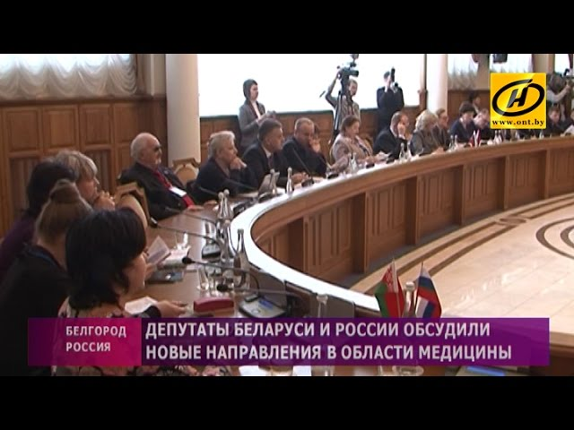 Новые направления в области медицины обсудили депутаты Беларуси и России в Белгороде
