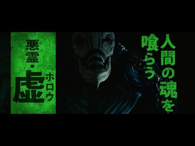 映画『BLEACH』悪霊・虚(ホロウ)キャラクターPV