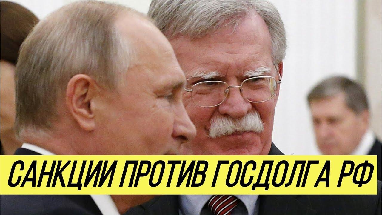 Новые санкции против России: США сделали неоднозначный намёк