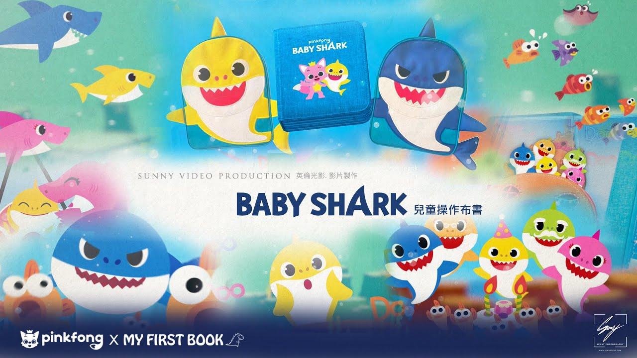 英倫光影製作『 Baby Shark x My First Book 兒童操作布書』動畫 by Sunny Pang