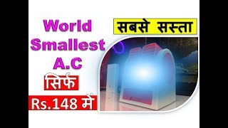 The Smallest AC In The World |Mini Air Cooler, Mini & Portable AC