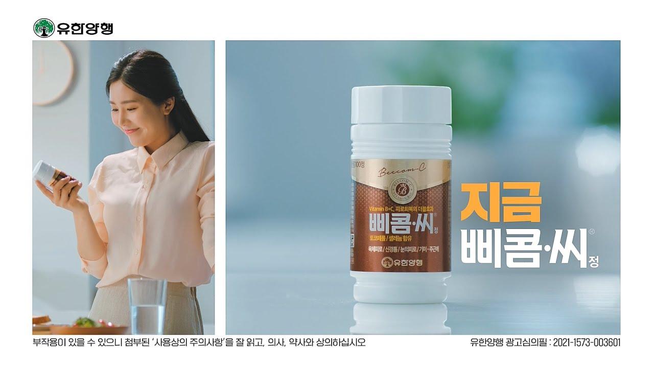 [광고] 유한양행 '삐콤씨' TVC - 지금, 삐콤씨 편_15s
