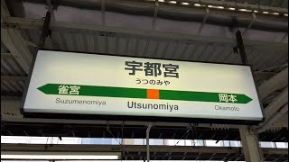 JR宇都宮駅に行ってみた