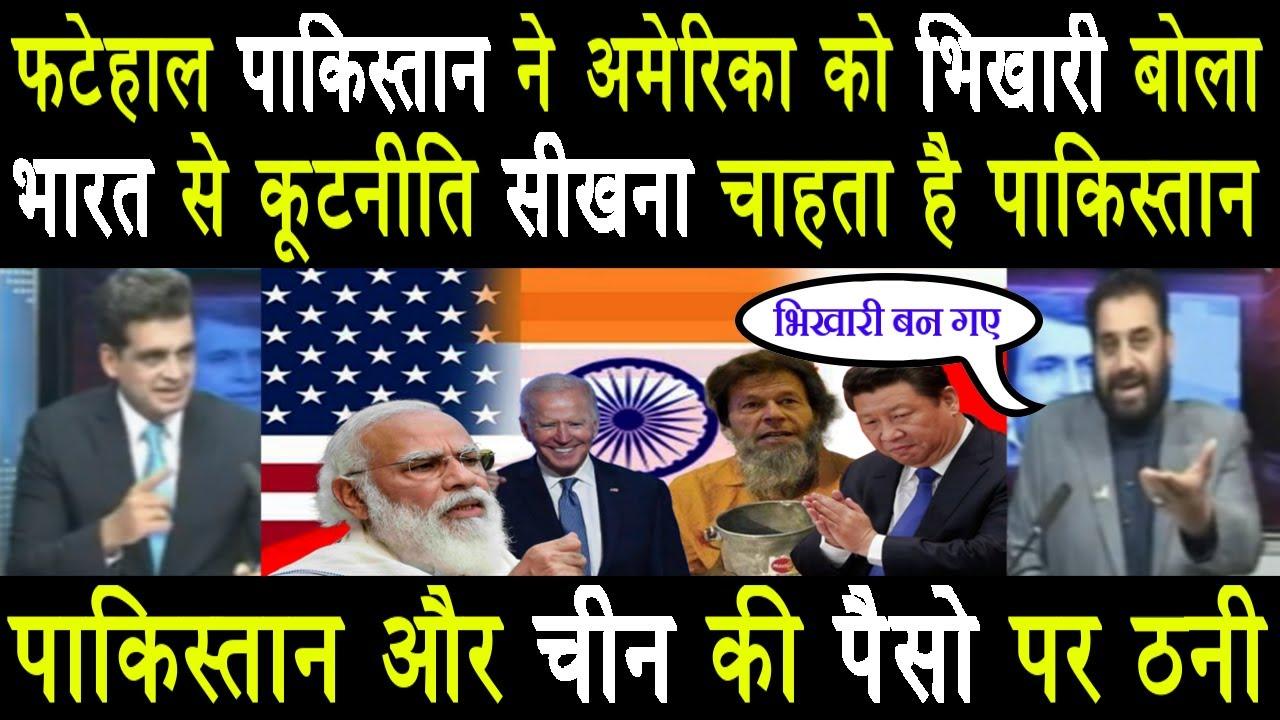 Pakistan Ne America Ko Bhikhari Bola, Pakistan Wants To Learn Diplomacy From India, China-Pak Tussle