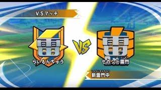 ✇ Inazuma Eleven GO Strikers 2013 ✇ MODO HISTORIA 2017 #7 VS 2st Raimon (Segunda Raimon)