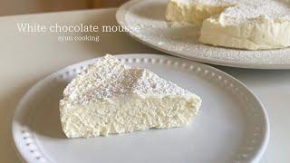 材料2つ!簡単混ぜるだけ!濃厚ホワイトチョコムース作り方 White chocolate mousse 화이트 초콜릿 무스