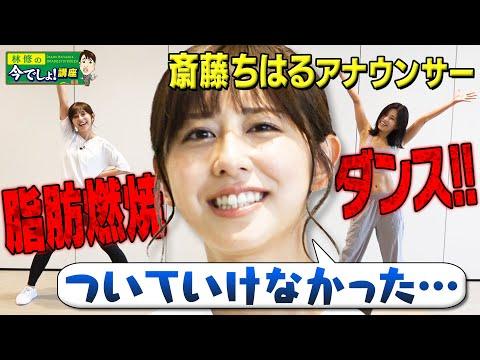 【最強版】脂肪燃焼🔥痩せるダンスで斎藤アナもついにギブアップ!?