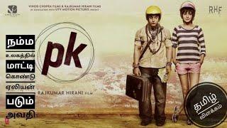 pk hindi movie tamildubbed | explained in tamil | filmy boy tamil | தமிழ் விளக்கம்