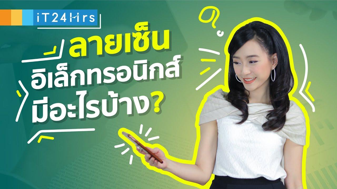 ลายมือชื่ออิเล็กทรอนิกส์ e-Signature คืออะไร? | iT24Hrs
