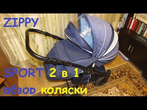 Tutis Zippy Sport 2 в 1 обзор коляски