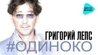 Григорий Лепс - Одиноко