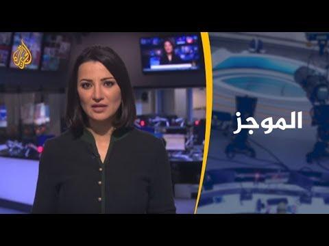 موجز الأخبار – العاشرة مساء 16/1/2019  - نشر قبل 20 دقيقة