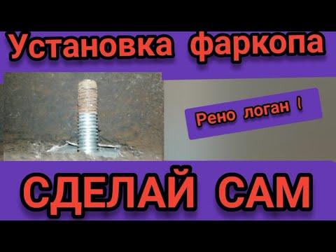 ⚡⚡⚡Установка фаркопа на Рено Логан 1, своими руками✨