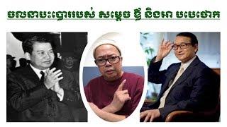 ចលនាបះបោរ២ផ្ទុយគ្នាស្រលះ _ James Sok talks about Norodom Sihanouk, Sam Rainsy