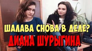 Диана Шурыгина - Секс, наркотики.ШЛЮХА.ШАЛАВА.ПОСАДИЛА ПАЦАНА НА 8 лет!!!!