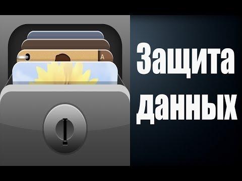 Умный сейф для iPhone/iPad