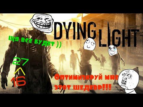 Максимальная оптимизация Dying Light :))