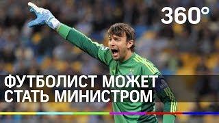 Вратарь киевского Динамо может стать министром спорта Украины