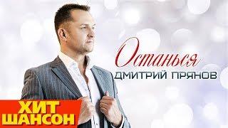 Дмитрий Прянов Останься Official Audio 2019