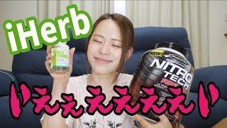 iHerbで買い物したらいえぇええええい!!!!