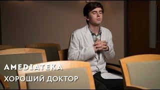 Денис Шведов о «Хорошем докторе»