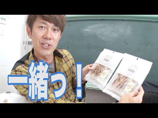 【公式】今日のいたずら新作「本物そっくり!?あたりめペーパー」トータルテンボス(SUSHI★BOYS JP#11)