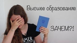 Высшее образование в России | ЗАЧЕМ мне университет и диплом?