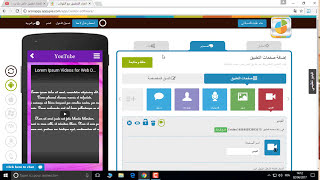 إنشاء تطبيق مجاني خاص بك ورفعه على جوجل بلاي Google Play | طريقة جديدة screenshot 2