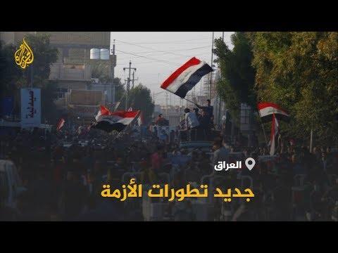 مطالب الحراك أم الاحتواء السياسي.. أي مسار تتجه فيه العراق؟  - نشر قبل 1 ساعة