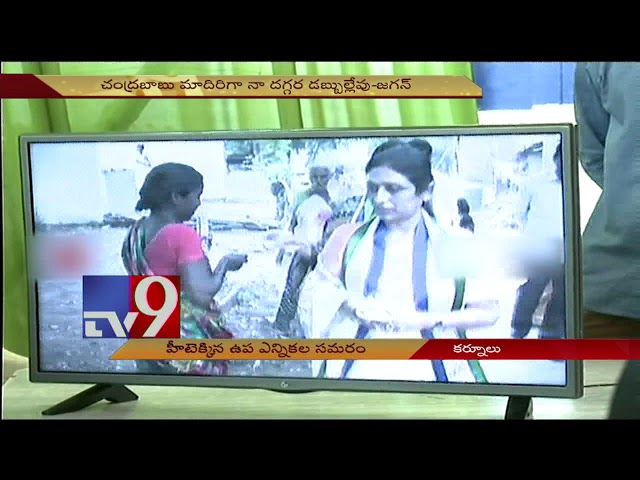 Nandyal By poll campaign - Verbal war between TDP and YCP - TV9