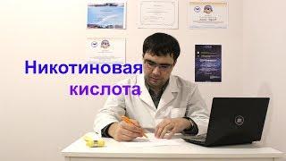 Нікотинова кислота: застосування, показання та протипоказання