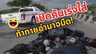 ท้าท้ายอำนาจมืด เปิดคันเร่งใส่รถตำรวจ คิดว่ารอดไหม? EP.98 [ninja400 เช็คระยะ 18,000 กม.]