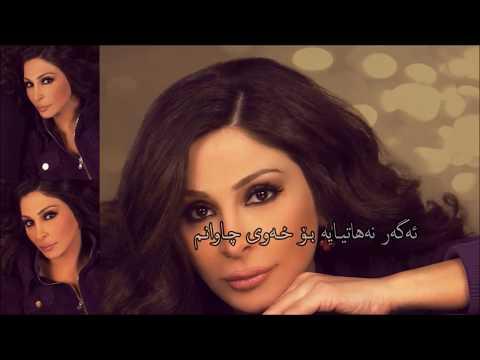 Elissa - Law Ma Tiji Kurdish Subtitle | إليسا - لو ماتيجي / بەژێرنووسى كوردى