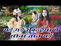 Download लता शास्त्री की मधुर आवाज में ||New Shri krishana Bhajan|| गई गई रे कन्हैया पे सीना तान गई||HD|| MP3 song and Music Video