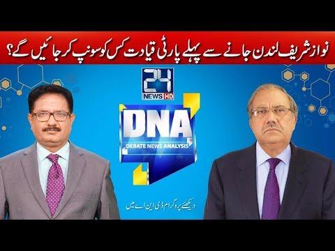 DNA - 30 November 2017 - 24 News HD
