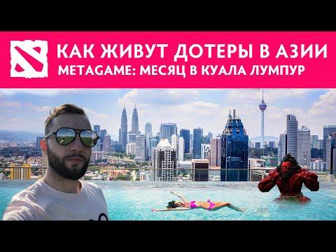 видео: РУССКИЕ vs АЗИАТЫ - Кто Играет Лучше?