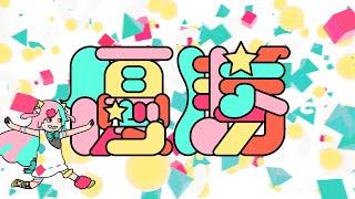 【MV】ピンキーポップヘップバーン「優勝」(1st ALBUM『P-POP』収録曲)