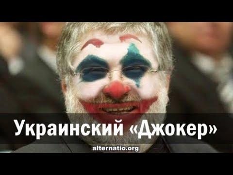 А. Зубченко. Украинский «Джокер»