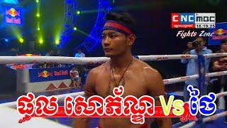 Kun Khmer, Phal Sophorn Vs Fonloung, (Thai), CNC boxing, 20 Jan 2018 | Fights Zone