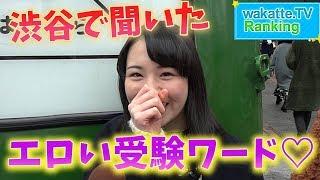 【Produced by 音畑柊】 渋谷の若者第調査! #渋谷 #若者 #ランキング 【wakatte.TV】 この番組は、全国の受験生・高校生のみんなに、『絶対にこんな大人になるなよ!