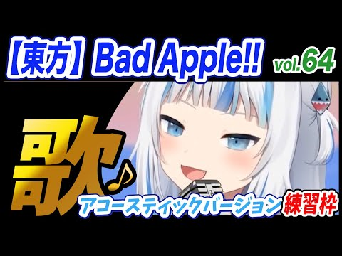 【がうるぐら】サメちゃんの歌う 【東方】Bad Apple!! 【ホロライブEN】【GawrGura】【Karaoke / sing】